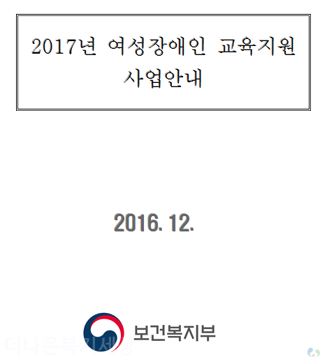 2017년 여성장애인 교육지원 사업안내