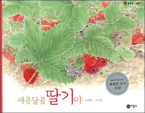 딸기는 빨간색... 딸기 꽃은 무슨 색일까?