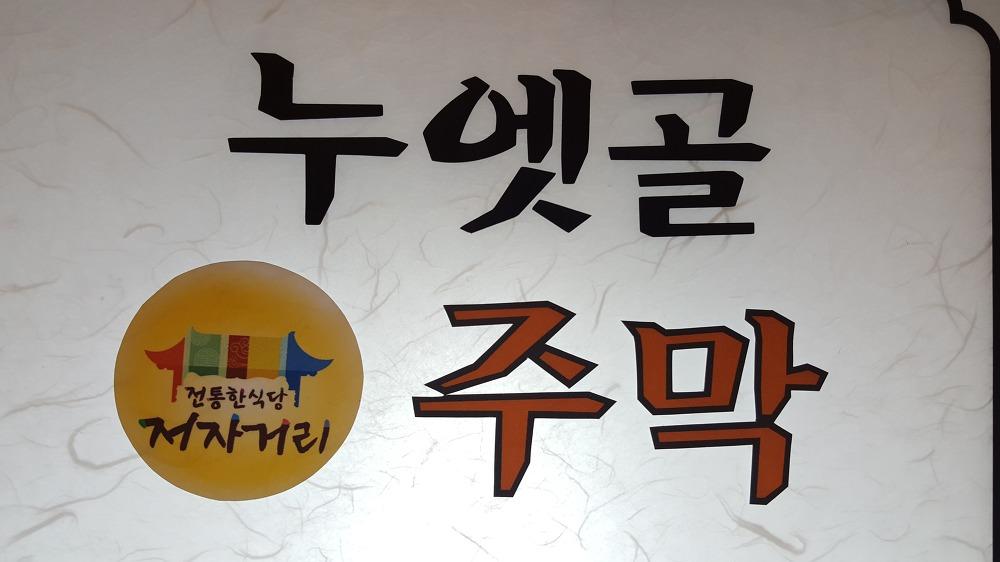 [잠실 맛집]민속식당가 누엣골주막