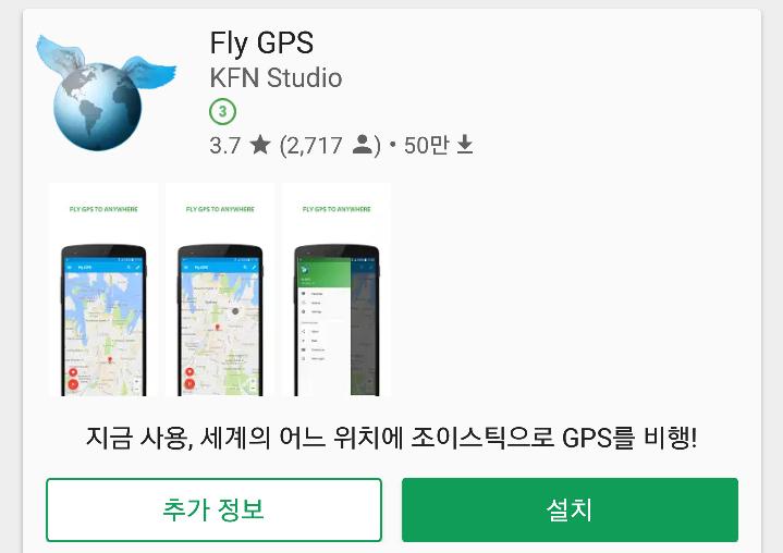 포켓몬고 페이크 GPS 조작 플라이 fly gps 사용법. 지피에스 설정 소프트밴 푸는법