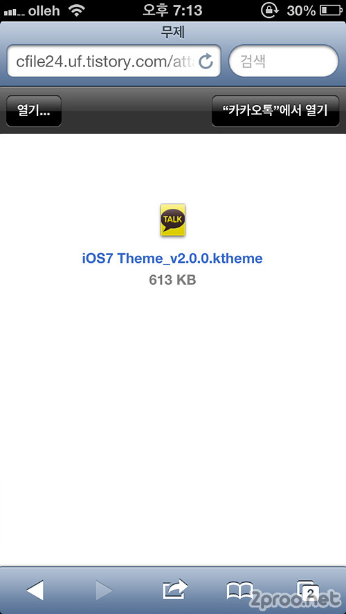 예쁜 카카오톡 테마, 카카오톡, 카카오톡 테마, 예쁜 카톡 테마, 카톡 테마, 아이폰 카톡 테마, 아이폰 카카오톡 테마, iOS7, 아이폰5 iOS7, iOS7 테마, iOS7 카카오톡 테마, 무료 카카오톡 테마, 카카오톡 테마 적용법, 카카오톡 테마 다운, 카톡 테마 다운, 아이폰 iOS7, 아이폰 iOS7 테마, 카카오톡 iOS7 테마, 카톡 iOS7 테마, 카카오톡 테마 추천, 카카오톡 테마 적용, 카톡 테마 추천