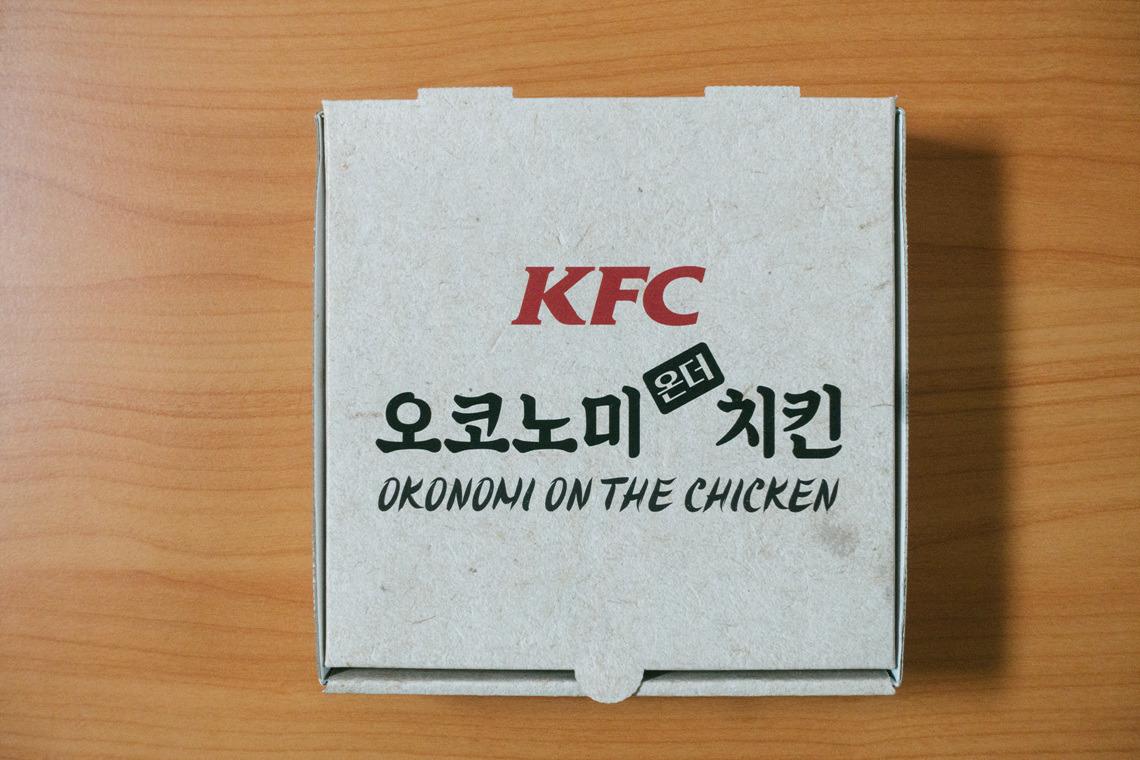 오코노미 온더 치킨
