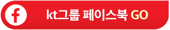 kt그룹 페이스북 바로가기