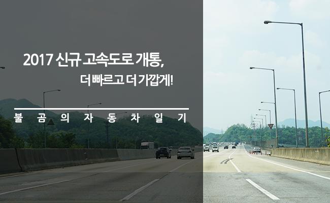 2017 신규 고속도로 개통, 더 빠르고 더 가깝게!