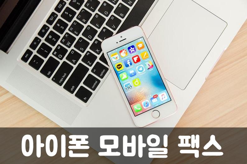 엔팩스 - 아이폰 모바일팩스 무료다운로드