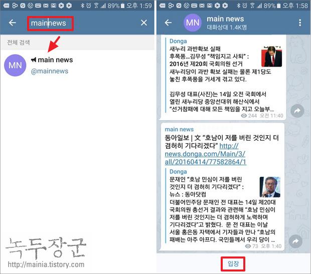 텔레그램 Telegram 채널을 만들어서 공개하거나 참여하는 방법 1부