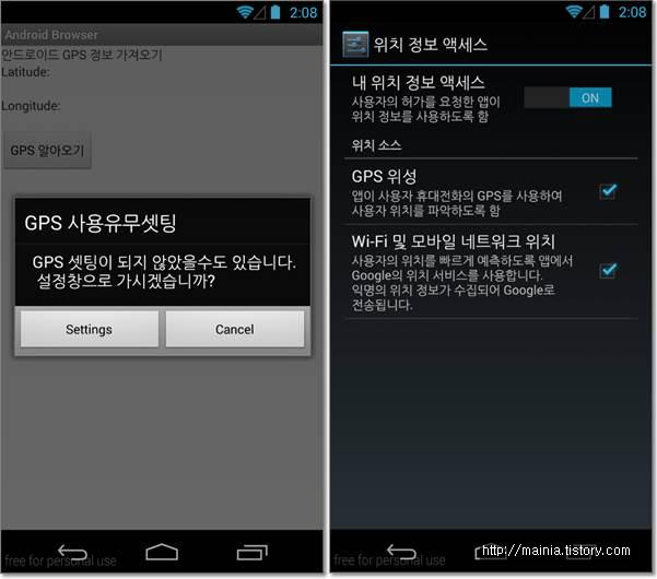 안드로이드(Android) GPS 정보 알아오기
