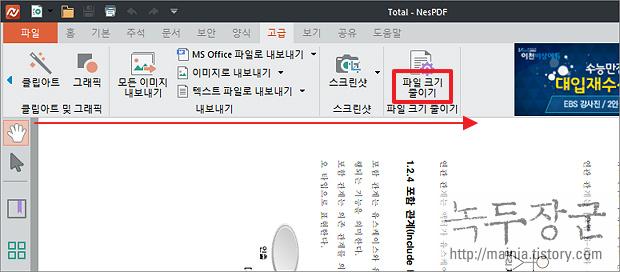 NesPDF 프로그램 이용해서 PDF 용량 줄이는 방법