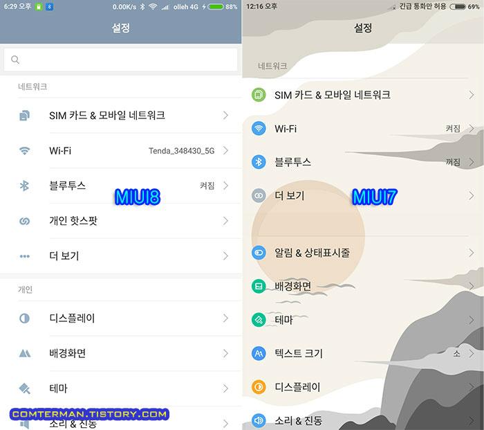 홍미노트2 MIUI8 설정 메뉴