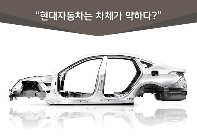 현대자동차 초고장력강판