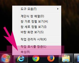 윈도우7 실행메뉴 복구 및 실행창 단축키 알아보기