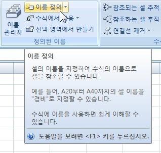 엑셀, 엑셀 2007, Excel, 엑셀강의, 엑셀강좌, 엑셀공부, 워크시트, 시트, Sheet, 셀, cell, 엑셀기초, 엑셀사이트, 스프레드시트, 이름정의, 선택영역에서만들기, 이름관리자, 이름적용, 수식탭, 정의된 이름, 새이름, 이름상자, 단축키, 첫행, 새로만들기, 편집, 삭제, 절대주소, 주소지정방식