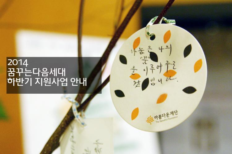 [꿈꾸는다음세대] 2014 하반기 통합공모 안내