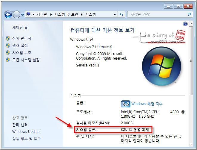 윈도우7 64비트 32비트 확인하는 법과 차이점 로렌과 오뚜막
