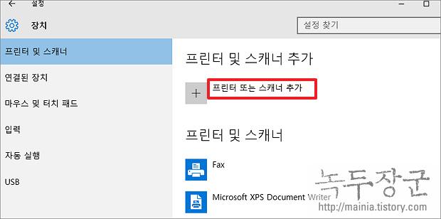 윈도우10 PDF 변환을 위한 Microsoft Print To PDF 가상 프린터 추가하는 방법
