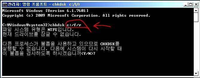 Chkdsk c:/F/R