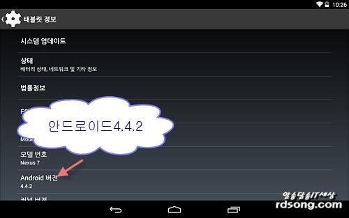 넥서스7 안드로이드4.4.2
