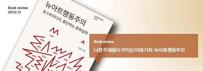 나쁜 주체들이 꾸미는 미래 기획: 뉴아트행동주의 _book review