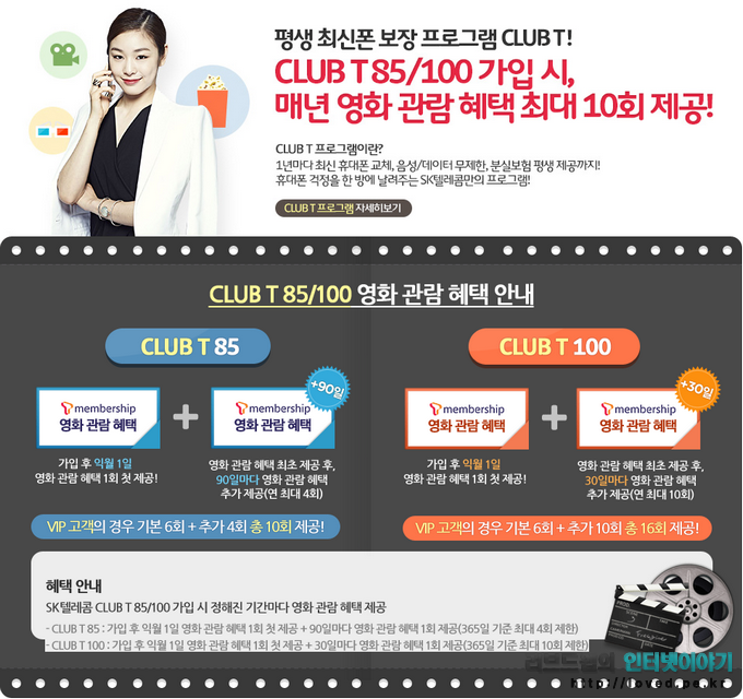 평생 최신폰 보장 프로그램, Club T 요금제, 클럽 티 85, 클럽 티 100, Club T 85