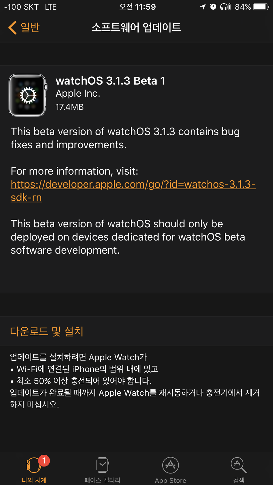 watchOS3.1.3 beta1