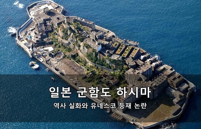 일본 군함도 실화 위치 - 하시마섬의 세계문화유산 등재 논란