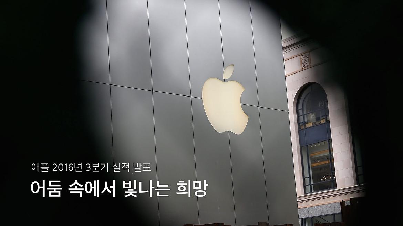 애플 2016 회계연도 3분기 실적 발표 : 어둠 속에서 빛나는 희망