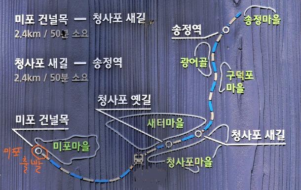 해운대 미포철길 길걷기 지도
