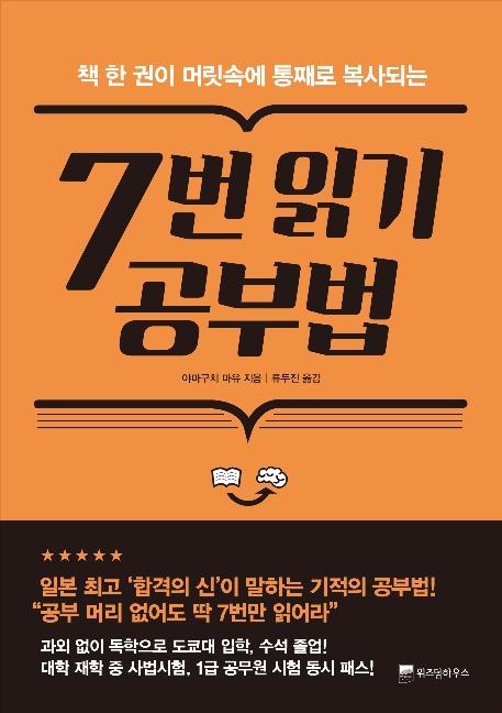 [책] 7번 읽기 공부법