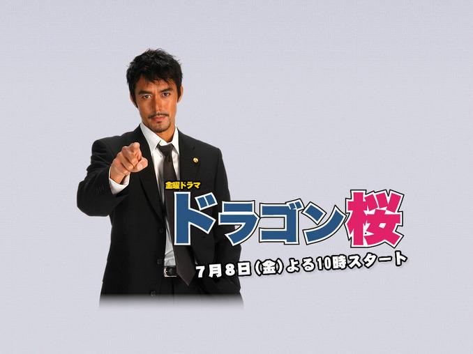 [일드 리뷰] 001 : 드래곤 사쿠라 (2005년)