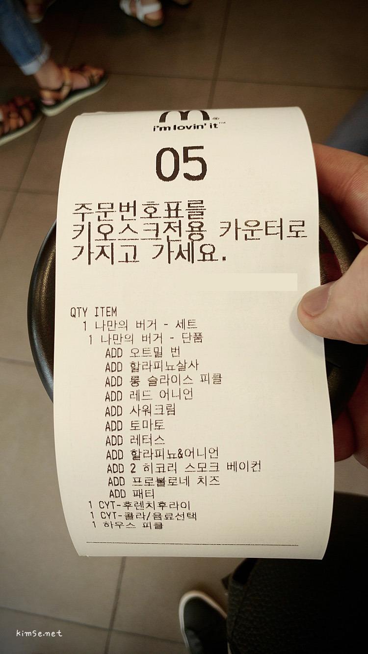 맥도널드 시그너쳐 버거 체험