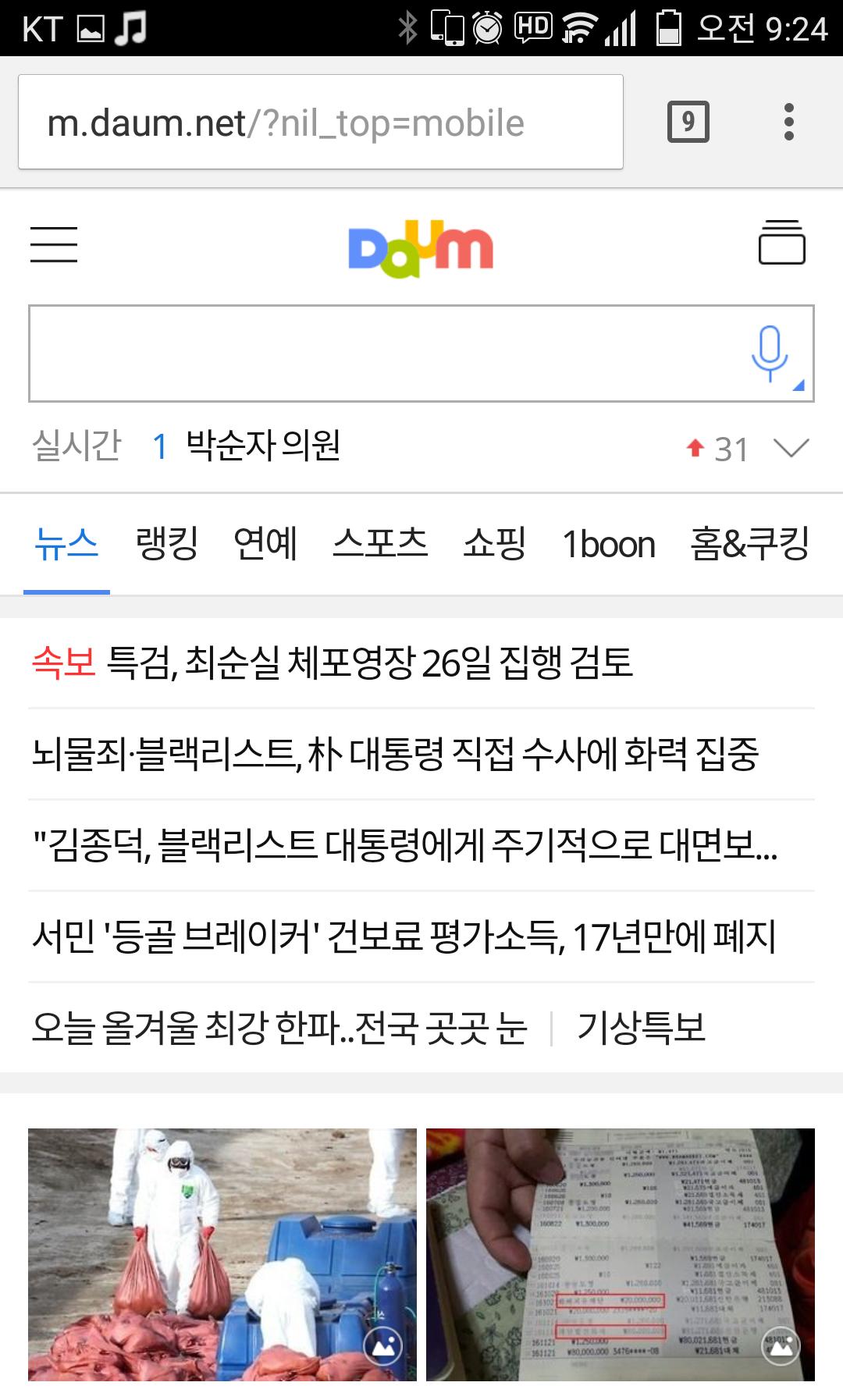 구글 크롬을 이용하여 다음 모바일 페이지를 접속한 모습