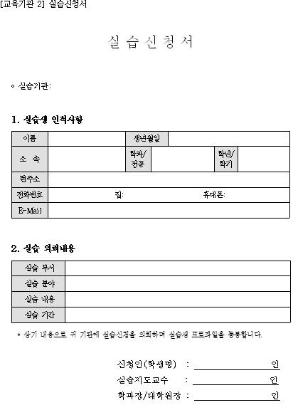 [사회복지현장실습_서식]_실습신청서(교육기관용).hwp