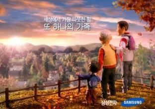 삼성 또하나의 가족 브랜드 PR 광고 스크린샷