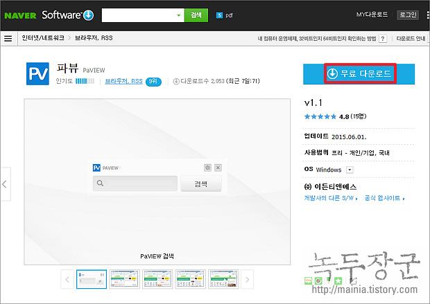 파뷰 브라우저 유틸로 4개의 사이트 동시에 검색하는 방법