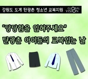 [글로벌비전] 강원도 도계 탄광촌 아이들에게 교복을 지원하려고 합니다~~