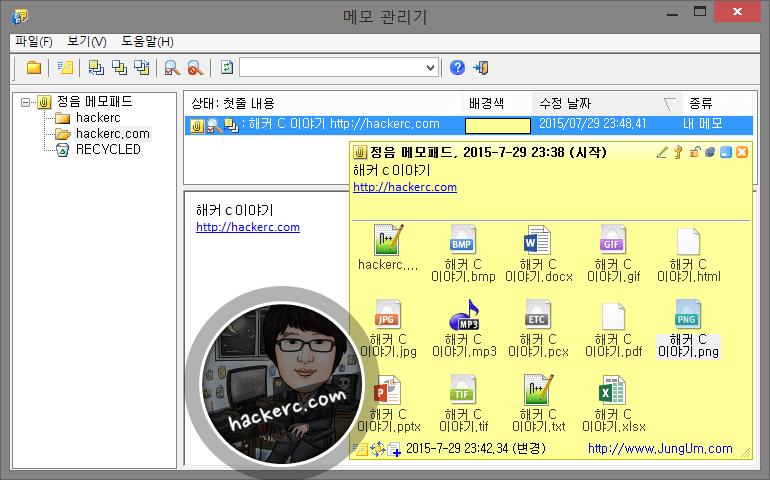 정음 메모패드(JungUm MemoPad for Windows)