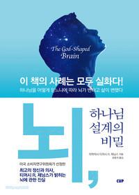 뇌, 하나님 설계의 비밀