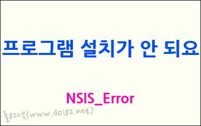 [문제해결] NSIS_Error 프로그램 설치 안 되는 문제