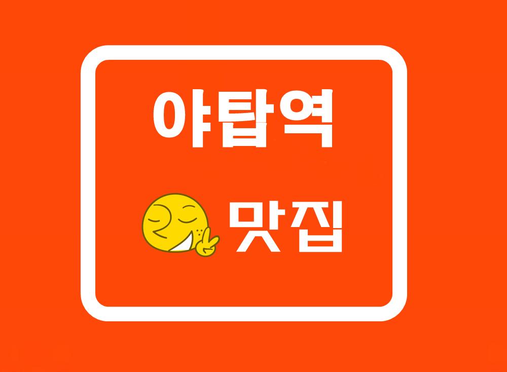 [분당 맛집]야탑역 맛집 모음