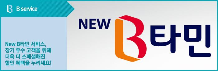 New B타민 서비스, 장기 우수 고객을 위해 더욱 더 스페셜해진 할인 혜택을 누리세요!