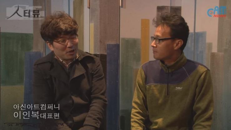 CAM포스트 인터뷰 : 아신아트컴퍼니 이인복 대표