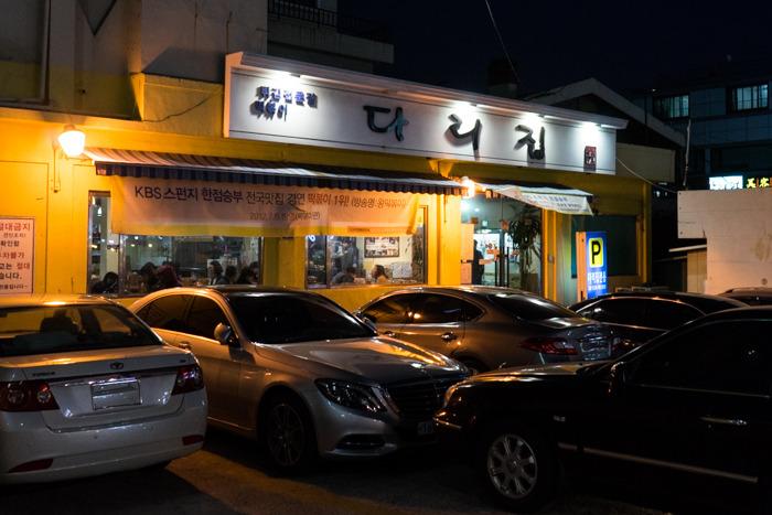 [부산여행] 4. 부산 인기 떡볶이집 '다리집'과 광안대교, 스타벅스