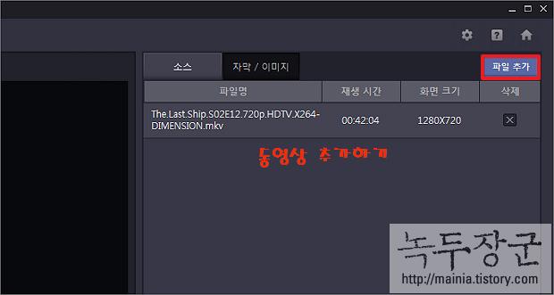 곰믹스(GomMix) 동영상 쉽게 자르고 편집하는 방법