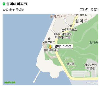 서울근교 가을여행 월미도에서 즐기자!