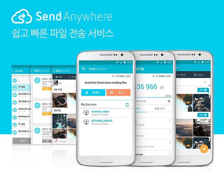 쉽고 빠른 파일 전송 앱 - 센드 애니웨어(Send Anywhere)