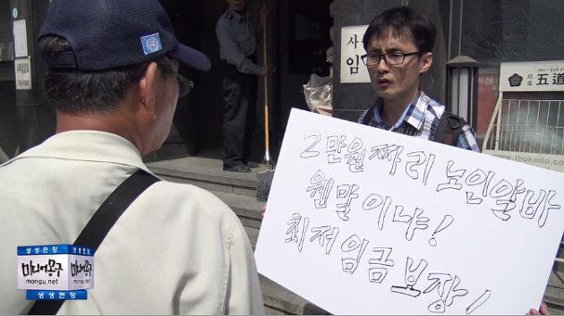 [영상] 둥글이, 어버이연합 1인 시위 '용자 입증'
