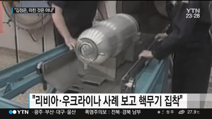[뉴스분석]미국이 드디어 진실을 인정하나?김정은이 안 미쳤다고?