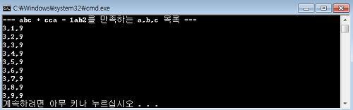 [C언어 소스] abc+cca=1ab2