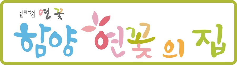 함양연꽃의 집_logo