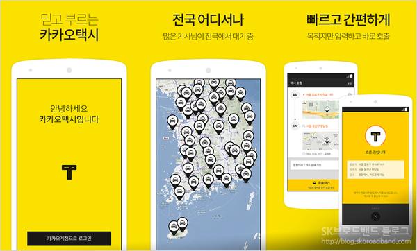 카카오택시 앱 이미지_1